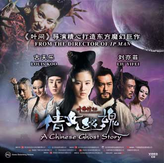 A Chinese Ghost Story (VCD)