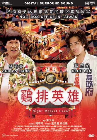 Night Market Hero(DVD)