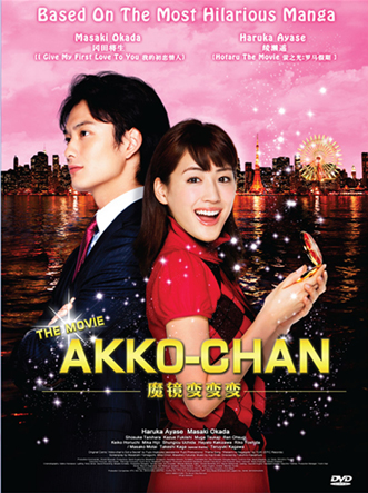 Akko Chan The Movie