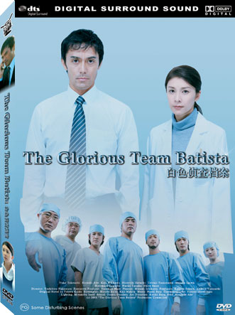 The Glorious Team Batista