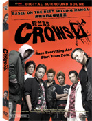Crows Zero (DVD)