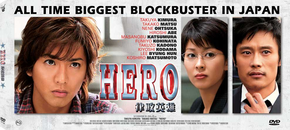 HERO (Limited Edition DVD)