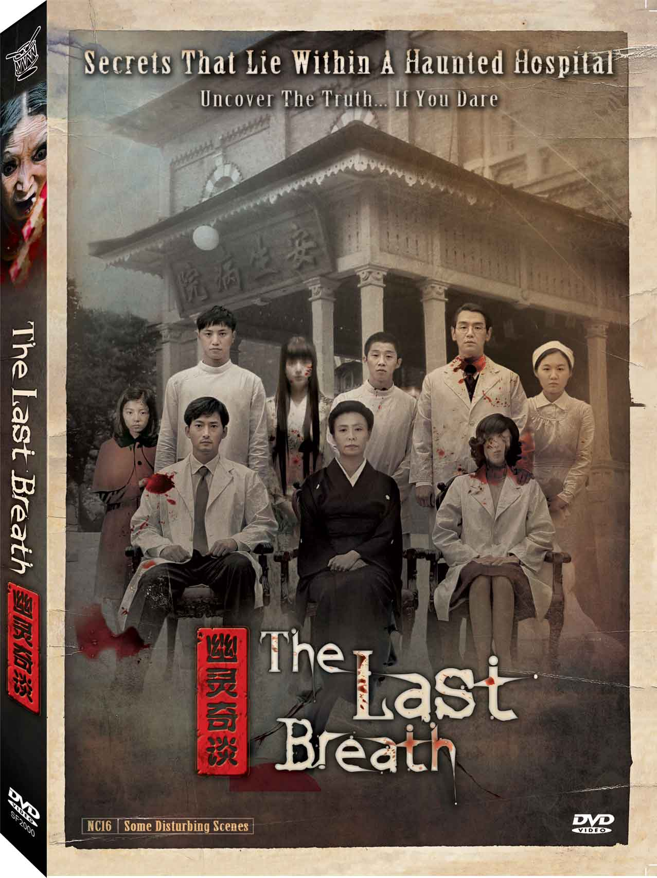 The Last Breath (DVD)