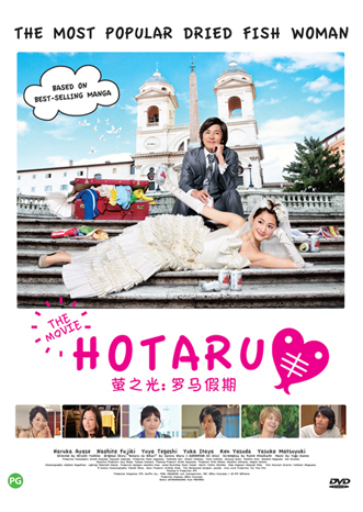 Hotaru The Movie