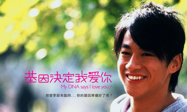 My Dna Says I Love You (VCD)