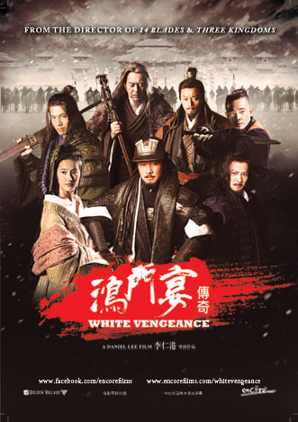 White Vengeance(DVD)